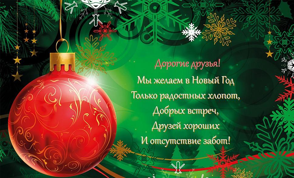 Картинки с новым годом с поздравлениями для друзей, картинки загадки